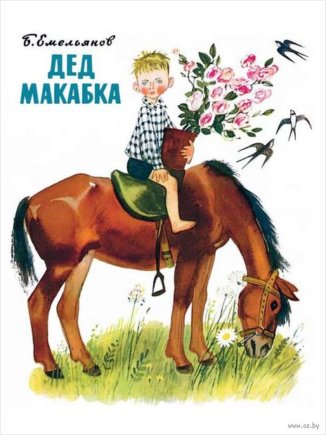 Дед Макабка. Борис Емельянов