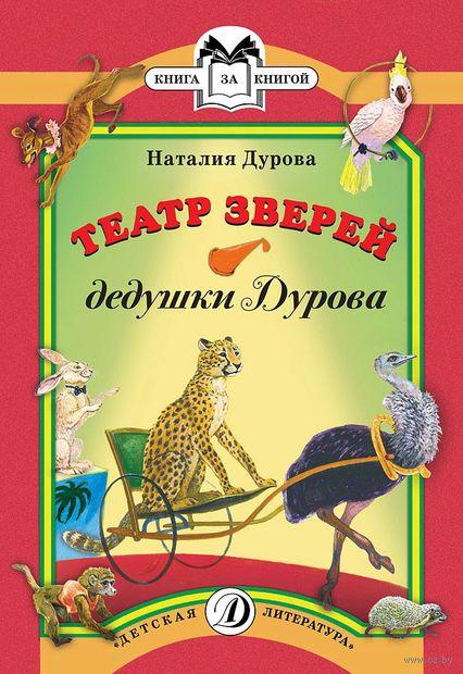 Театр зверей дедушки Дурова. Наталия Дурова