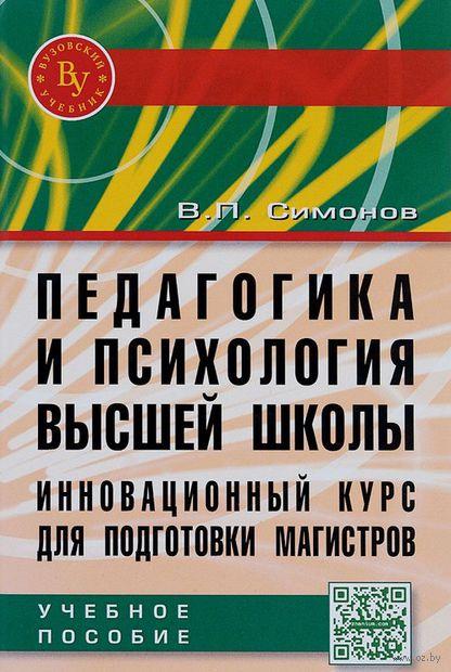 Педагогика и психология высшей школы. Инновационный курс для подготовки магистров. В. Симонов