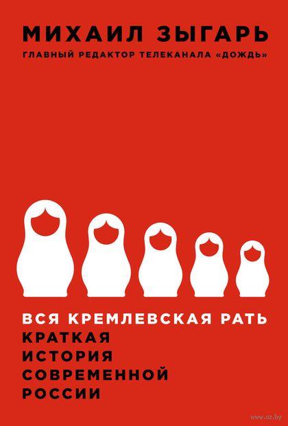 Вся кремлевская рать. Краткая история современной России — фото, картинка