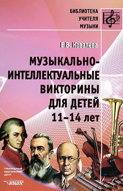 Музыкально-интеллектуальные викторины для детей 11-14 лет. Елена Ковалева