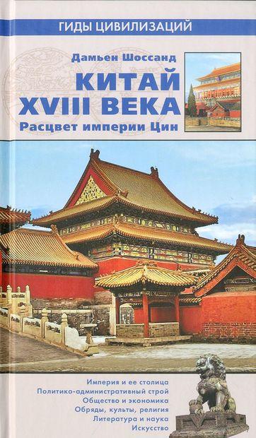 Китай XVIII века. Расцвет империи Цин. Дмитрий Шостак