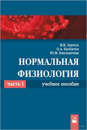 Нормальная физиология. В 2 частях. Часть 1. В. Зинчук, О. Балбатун, Ю. Емельянчик