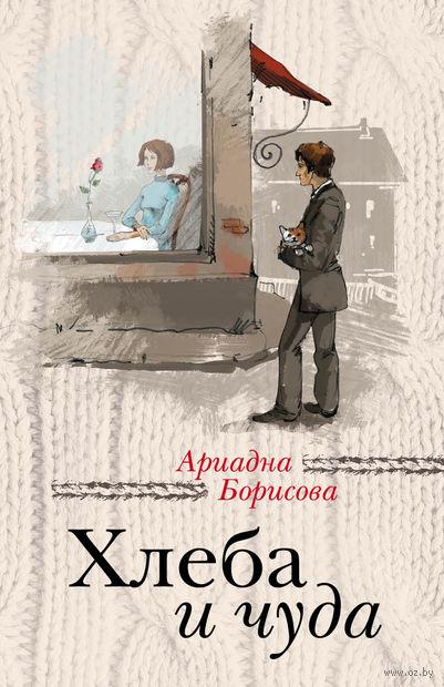 Хлеба и чуда (м). Ариадна Борисова