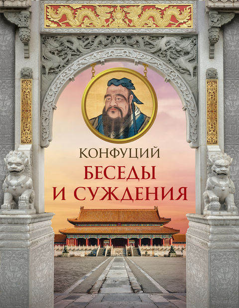 Конфуций. Беседы и суждения. Конфуций