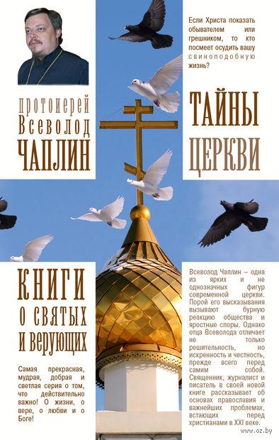 Тайны церкви — фото, картинка