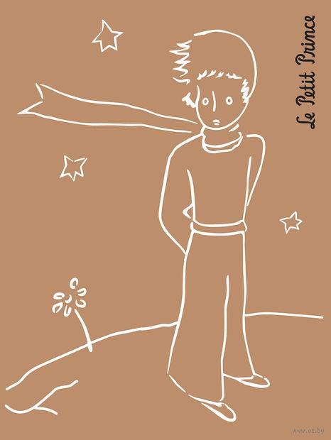 "Ретро-блокнот ""Маленький Принц"". Книга 1"