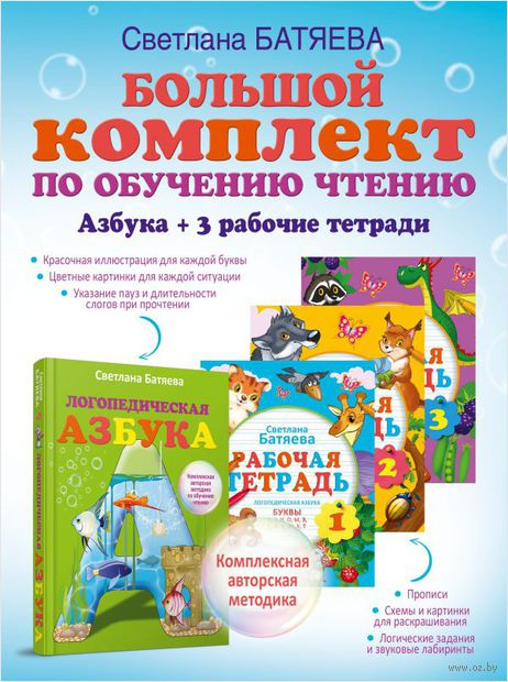 Большой комплект по обучению чтению — фото, картинка