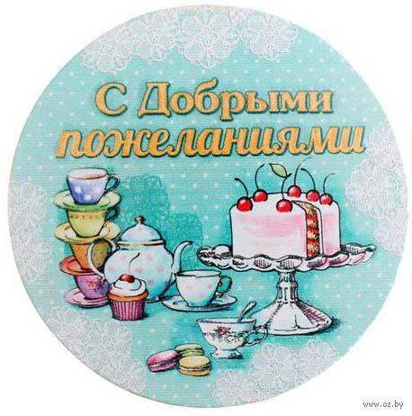 """Подставка для чашки """"С добрыми пожеланиями"""" — фото, картинка"""