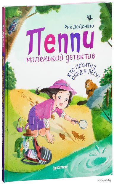 Пеппи - маленький детектив. Кто похитил обед в лесу? — фото, картинка