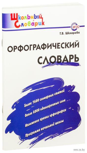 Орфографический словарь — фото, картинка