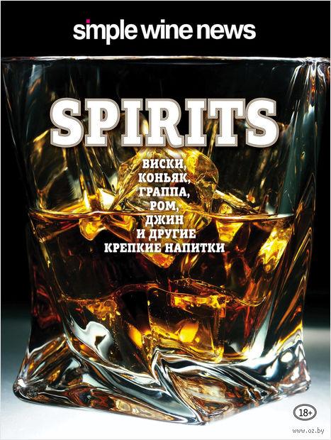 Spirits. Виски, коньяк, граппа, ром и другие крепкие напитки — фото, картинка