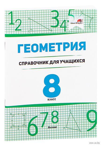 Геометрия. 8 класс. Справочник для учащихся — фото, картинка