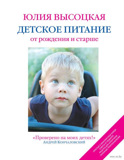 Детское питание от рождения и старше. Юлия Высоцкая