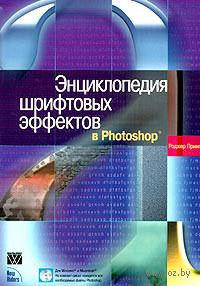 Энциклопедия шрифтовых эффектов в Photoshop (+ CD). Роджер Принг