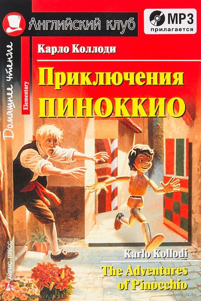 Приключения Пиноккио (+ CD). Карло Коллоди