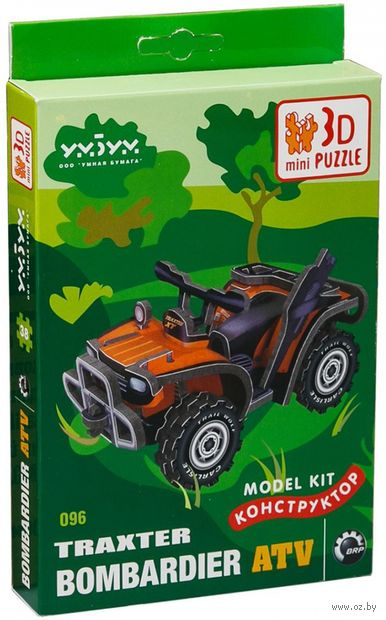 "Сборная модель из картона ""Квадроцикл Traxter Bombardier"" — фото, картинка"