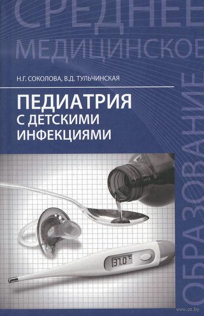 Педиатрия с детскими инфекциями. Н. Соколова, В. Тульчинская