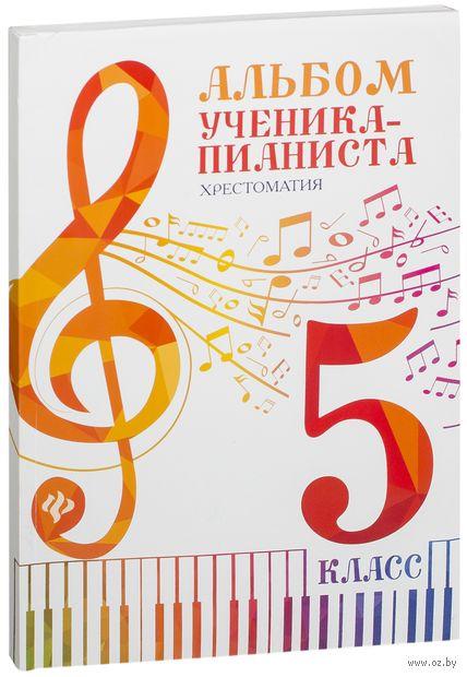 Альбом ученика-пианиста. Хрестоматия. 5 класс — фото, картинка