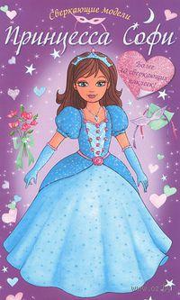 Принцесса Софи — фото, картинка