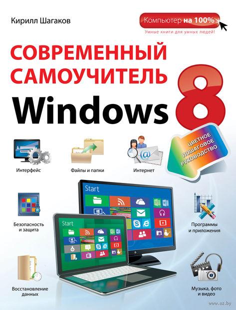 Современный самоучитель Windows 8. Цветное пошаговое руководство. Кирилл Шагаков