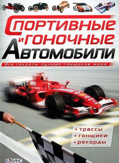 Спортивные и гоночные автомобили. К. Дейнес