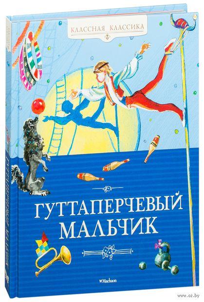 Гуттаперчевый мальчик. Дмитрий Григорович, Владимир Короленко