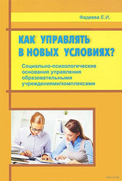 Как управлять в новых условиях?. Е. Фадеева