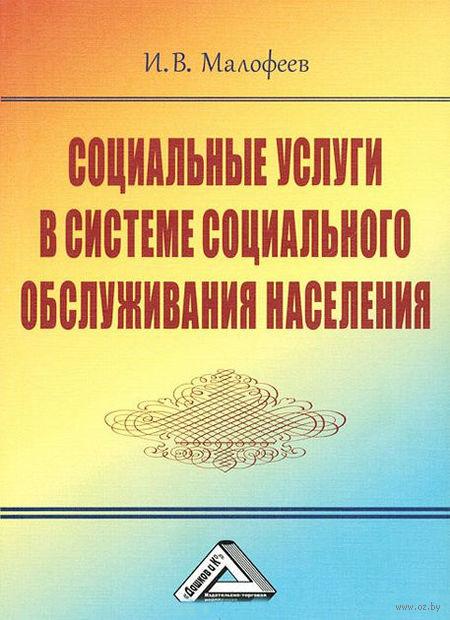 Социальные услуги в системе социального обслуживания населения. Иван Малофеев