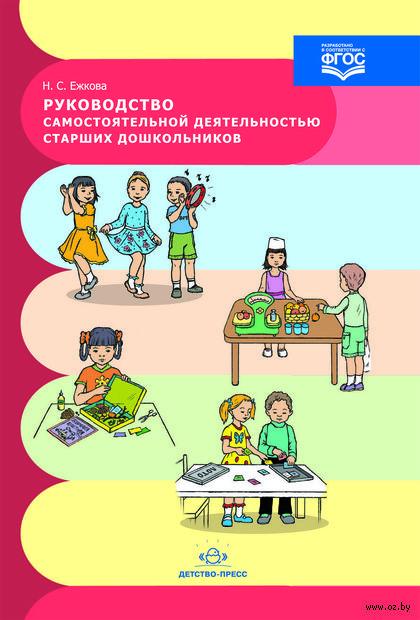 Руководство самостоятельной деятельностью старших дошкольников. Н. Ежкова