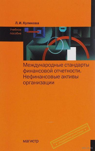Международные стандарты финансовой отчетности. Нефинансовые активы организации. Л. Куликова