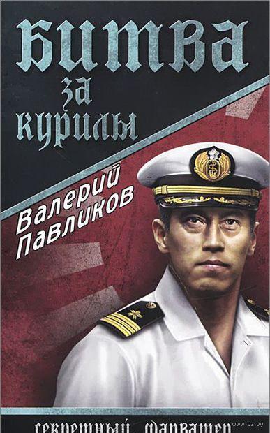 Битва за Курилы. Валерий Павликов