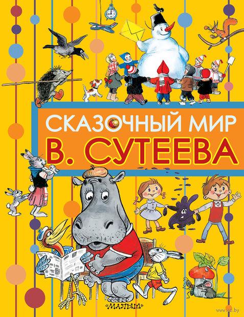 Сказочный мир В. Сутеева — фото, картинка