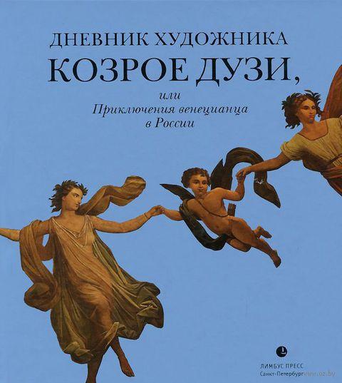 Дневник художника Козрое Дузи, или Приключения венецианца в России. Козрое Дузи