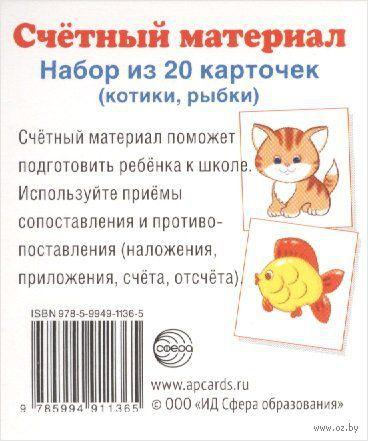 """Счетный материал """"Котики, рыбки"""" (набор из 20 карточек) — фото, картинка"""
