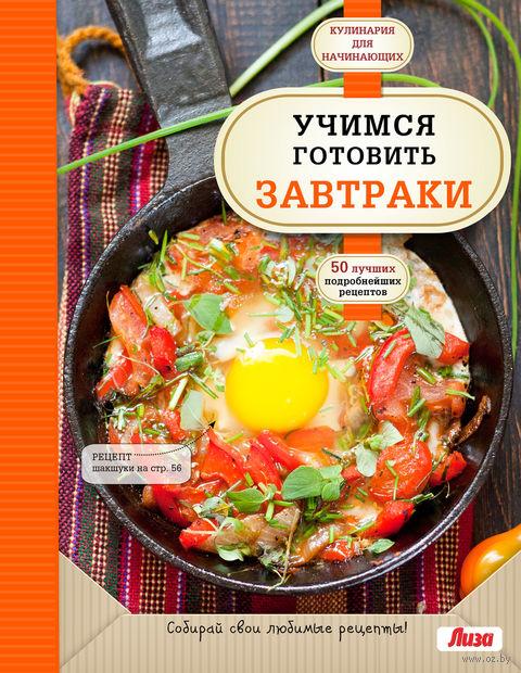 Учимся готовить завтраки — фото, картинка