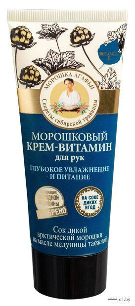 """Морошковый крем-витамин для рук """"Глубокое увлажнение и питание"""" (75 мл)"""