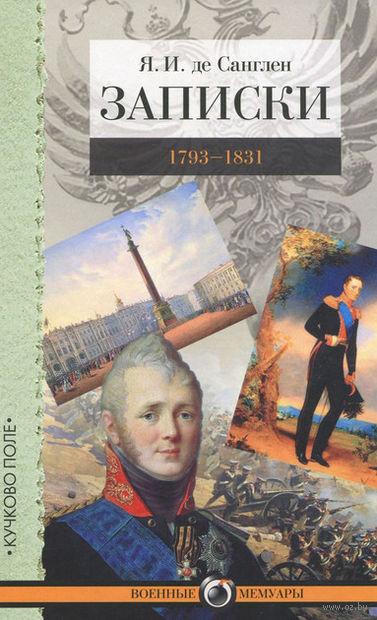 Записки. 1793-1831. Яков де Санглен