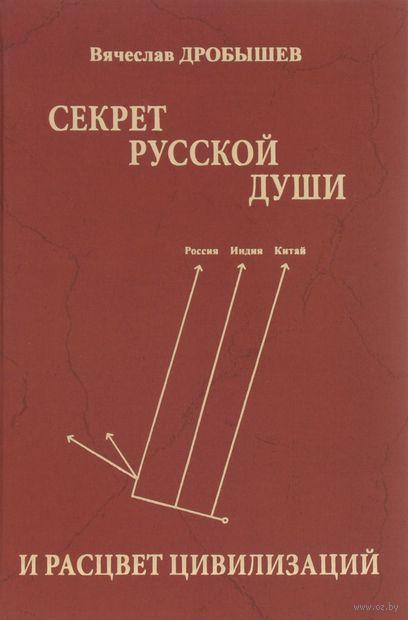 Секрет русской души и расцвет цивилизаций — фото, картинка