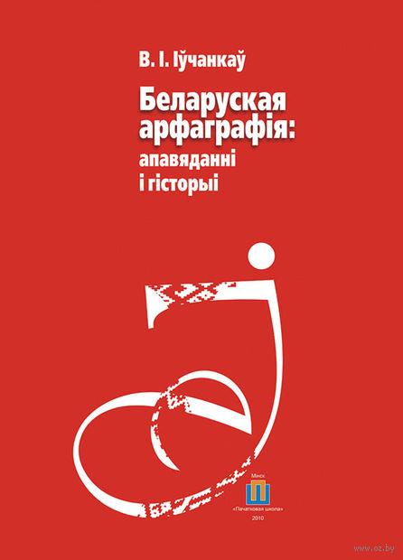 Беларуская арфаграфія: апавяданні і гісторыі. В. Ивчанков