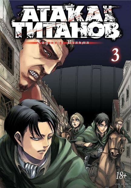 Атака на титанов. Книга 3. Хадзимэ Исаяма