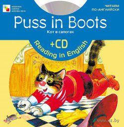 Кот в сапогах. Читаем по-английски (+ CD)