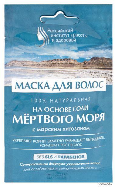 "Маска для волос ""На основе соли Мертвого моря"" (30 мл) — фото, картинка"