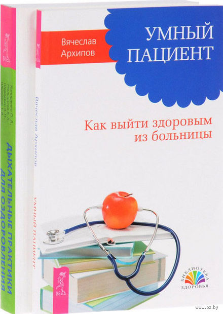 Дыхательные практики. Умный пациент (комплект из 2-х книг) — фото, картинка