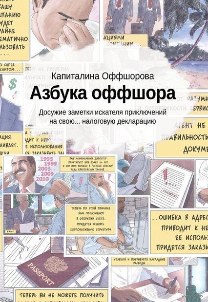 Азбука оффшора: досужие заметки искателя приключений на свою… налоговую декларацию (+ вкладыш) — фото, картинка
