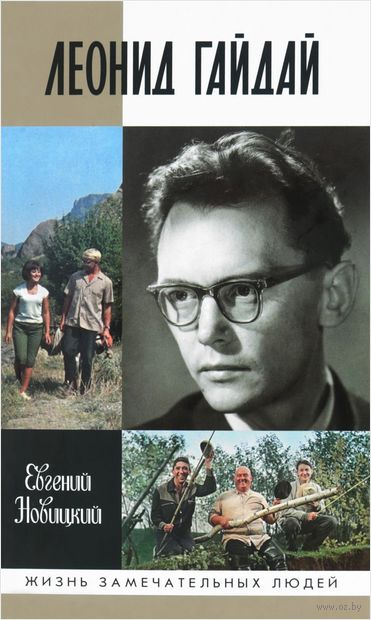 Леонид Гайдай — фото, картинка