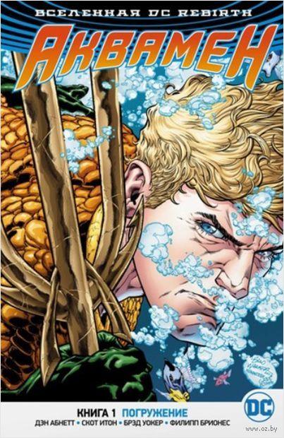 Вселенная DC. Rebirth. Аквамен. Книга 1. Погружение — фото, картинка
