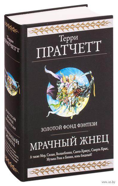 Мрачный Жнец. Четыре романа о Плоском Мире — фото, картинка