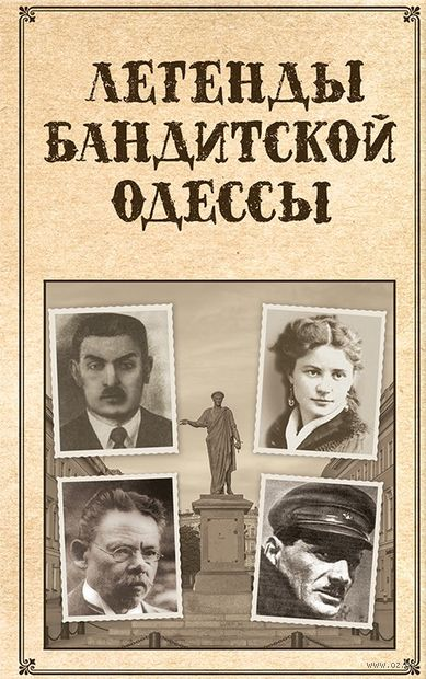 Легенды бандитской Одессы — фото, картинка