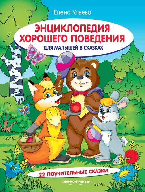 Энциклопедия хорошего поведения для малышей в сказках — фото, картинка